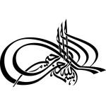 sticker-tugra-islam-bismillah