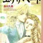 Manga Elisabeth 01